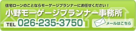 住宅ローンのことならモーゲージプランナーにお任せください!小野モーゲージプランナー事務所