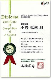 日本モーゲージプランナーズ協会 認定証書